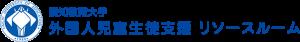外国人児童生徒支援 リソースルーム愛知教育大学